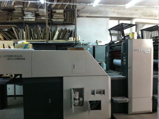 光华胶印机加装UV1