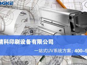 北京印刷学院包装印刷精英团队一行7人来公司进行参观交流