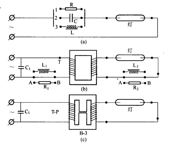 见图1(b)是利用电磁感应原理,电感相当于一个交流电源,当电路中灯