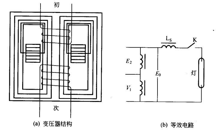 uv点灯电路找中漏磁变压器的结构