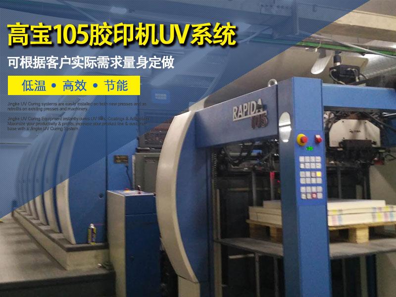 高宝KBA 105加装水冷UV系统