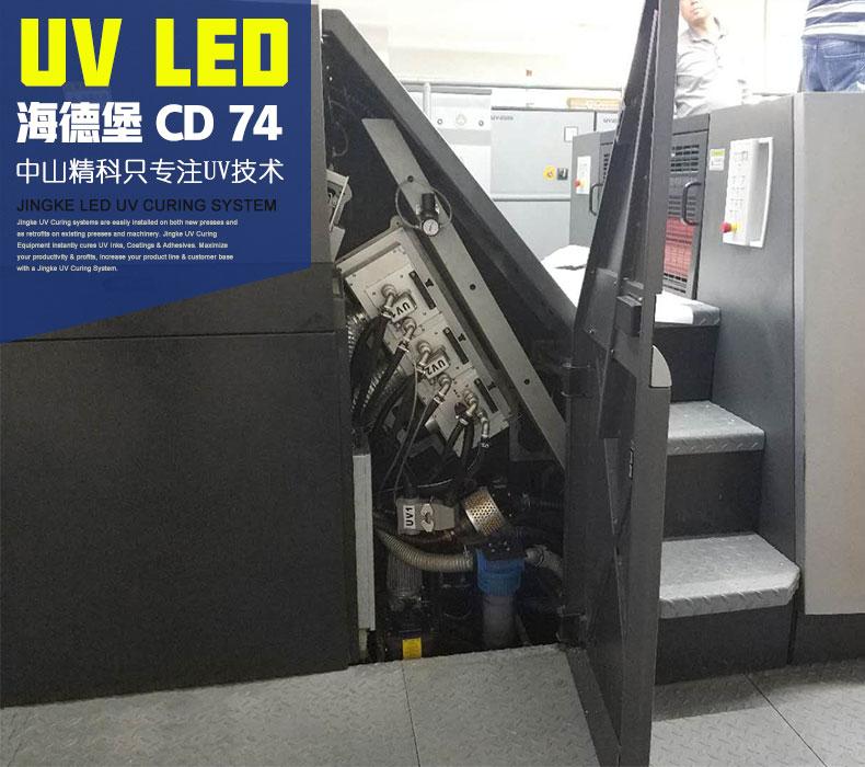 海德堡CD74-10+1印刷机配装UV LED