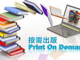 按需出版在中国的发展状况与机会